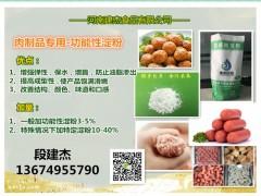 河南郑州厂家供应台湾烤肠肉制品用木薯变性淀粉