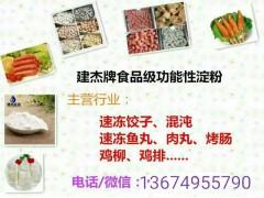 河南新乡建杰牌木薯玉米变性淀粉厂现货供应价格