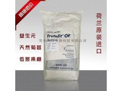 低聚果糖荷兰原装进口天然菊苣95粉天然调节肠道益生元一公斤起