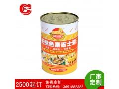 广东深圳马口铁罐 圆形食品马口铁罐 圆形金属食品罐厂家定制