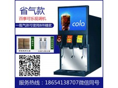 普洱可乐现调机186541387O7可乐机价格