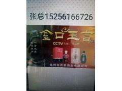 金口玉言酒招商电话15256166726张总