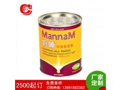 专业设计 900克奶粉储存金属罐 精美婴幼儿奶粉马口铁罐子