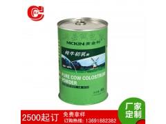 厂家承接各种 拉环式深圳奶粉圆铁罐 环保老年奶粉食品包装罐
