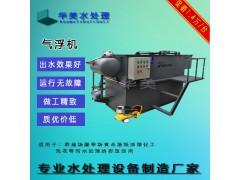 QF-2气浮机制药食品造纸油漆洗车洗衣修车行业污水处理回用