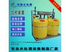 JY500型污水处理用一体化PACPAM絮凝剂助凝剂加药装置