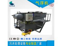 QF型气浮机 屠宰养殖场食品厂高COD污水处理达标排放回用