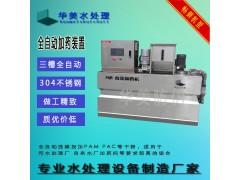 全自动泡药机一体化溶解加药设备三槽助凝剂制备投加装置