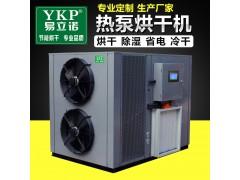 高效智能烘干 YK-240RD 茶叶热泵烘干机