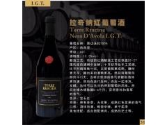 拉奇纳红葡萄酒