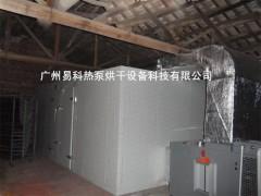 环保智能热泵烘干机