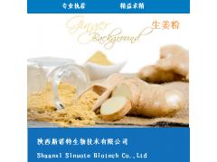 厂家直销 供优质老姜/生姜提取物 姜辣素5%~20%