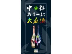 HEMPMAX起泡葡萄酒招代理商