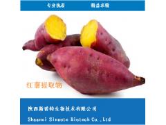 红薯粉 红薯膳食纤维 代餐粉原料