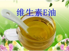 维生素E油 维生素E油供应商 维生素E油批发价格