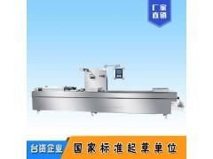 厂家直销全自动连续式拉伸膜鱼干真空包装机价格