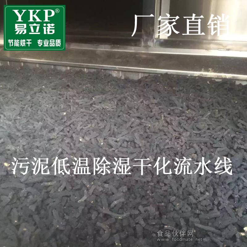 易立诺污泥干化机