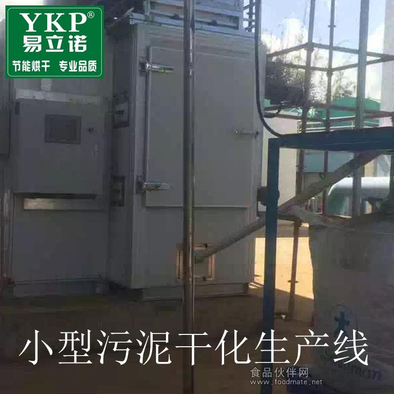 易立诺污泥干化机3