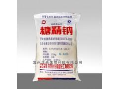 大量现货供应【糖精钠】食品级糖精 一公斤起订 品质保障