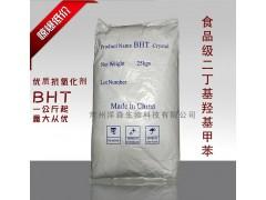 现货批发食品级 二丁基羟基甲苯BHT 抗氧剂264 公斤起订