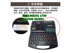 丽标打码机C-580T线号印字机