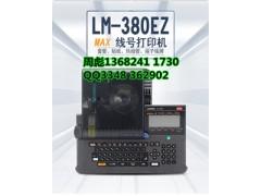 MAX日本打码机LM-380EZ