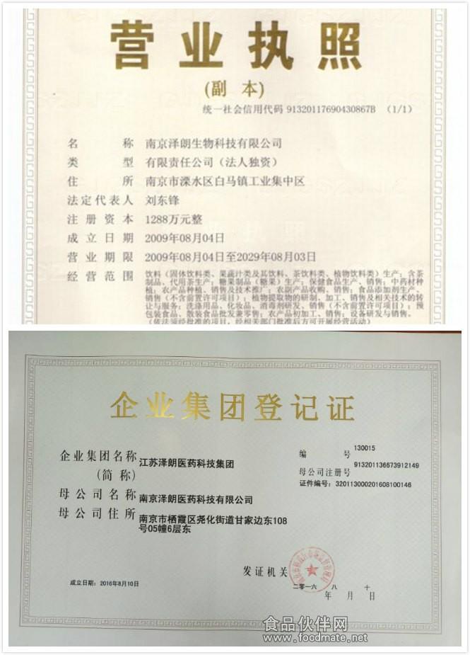 泽朗集团成立和生物营业执照