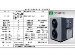 厂家直销空气能海鱼热泵烘干机