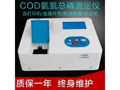 COD检测仪化学需氧量快速测定仪污水氨氮总磷快速检测
