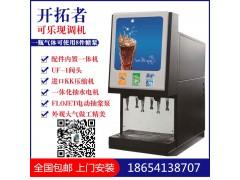 利尔利可乐机总代理直销新款商用百事可乐机