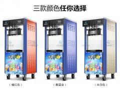 新款冰淇淋机  立式冰淇淋机 豪华型冰淇淋机 雪糕机