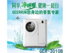 扩香机GER-3010B白色