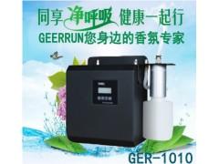 扩香机GER-1010