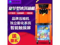 立式冰淇淋机 豪华型冰淇淋机 新款冰淇淋机 双色冰淇淋机