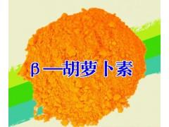 食品级着色剂β-胡萝卜素生产厂家价格