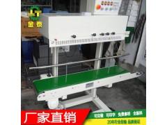 薄膜墨轮连续式封口机印字封口机|卧式自动封口机