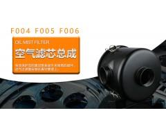 普旭空气滤芯总成F005 非标定制