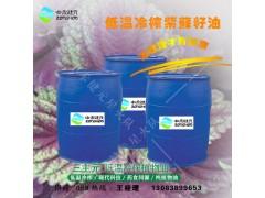 紫苏籽油 厂家直供  上市公司 散装贴牌 OEM 医药保健品
