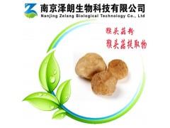 直销猴头菇提取物、猴头菇粉 代加工各类固体饮料、压片糖果