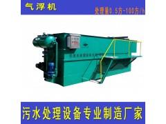 10吨/小时气浮机污水处理刮渣机全自动加药装置PAM设备