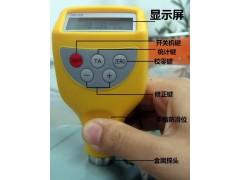 测厚仪 膜厚仪 电子厚度测试仪