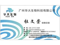 惠州华大生物科技有限公司,阐释辐照处理食品的优势
