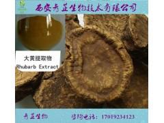 青芷生物工厂 大黄提取物 10:1 免费样品 水溶性好
