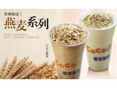 一两做coco都可奶茶生意
