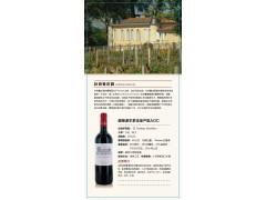 原装进口法国精品酒庄葡萄酒全国招商
