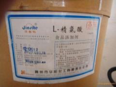食品添加剂 99%食品级L-精氨酸生产厂家价格