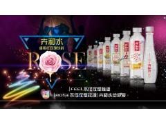 加盟高端饮用水批发 就选饮用玫瑰水卉和水