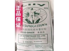 木薯淀粉批发 泰国木薯淀粉丽丽牌  食用木薯原淀粉 食品原料