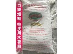 青岛木薯淀粉批发 越南优质五星系列广义黄老虎牌 拉皮用木薯粉