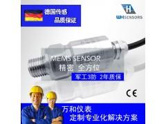 超小尺寸压力变送器WH131S